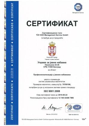 Сертификована Управа за јавне набавке